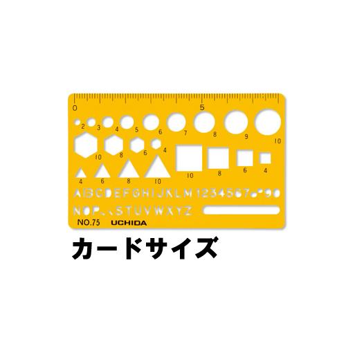 ウチダテンプレート No.75 カードサイズ定規(1-843-0075)