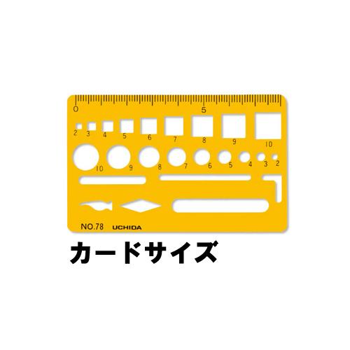ウチダテンプレート No.78 カードサイズ定規(1-843-0078)