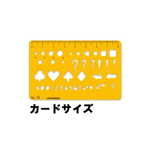 ウチダテンプレート No.79 カードサイズ定規(1-843-0079)