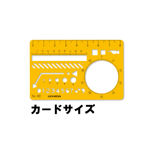 ウチダテンプレート No.80 カードサイズ定規(1-843-0080)