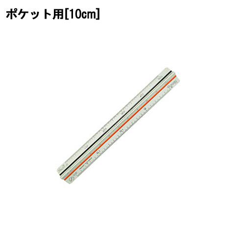 ウチダ 三角スケール[ポケット用]10cm(1-882-0005)