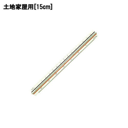 ウチダ 三角スケール[土地家屋用]15cm(1-882-0402)