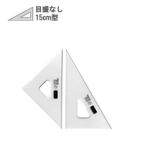 ウチダ 三角定規15cm型[目盛なし](1-809-1520)