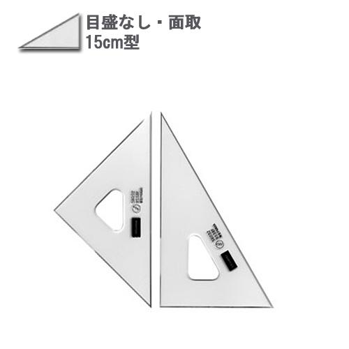 ウチダ 三角定規15cm型[面取・目盛なし](1-809-1521)