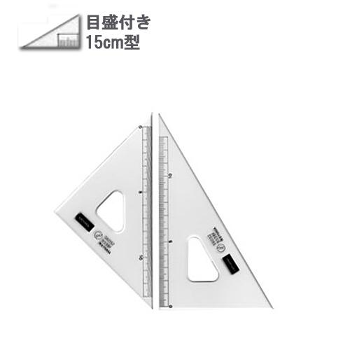 ウチダ 三角定規15cm型[目盛付](1-809-1502)