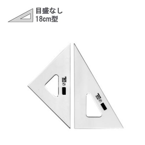 ウチダ 三角定規18cm型[目盛なし](1-809-1820)