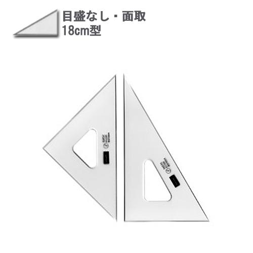 ウチダ 三角定規18cm型[面取・目盛なし](1-809-1821)