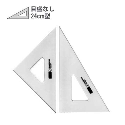 ウチダ 三角定規24cm型[目盛なし](1-809-2420)