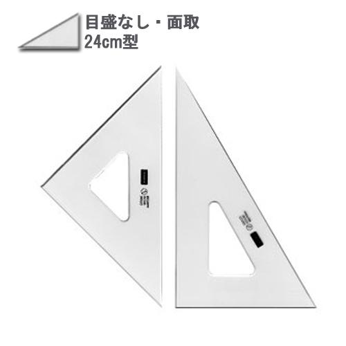 ウチダ 三角定規24cm型[面取・目盛なし](1-809-2421)