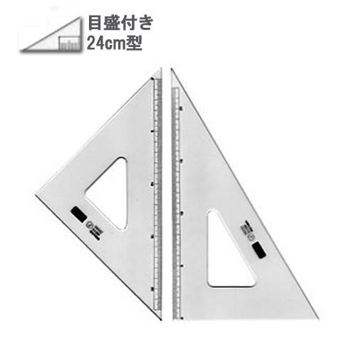 ウチダ 三角定規24cm型[目盛付](1-809-2402)