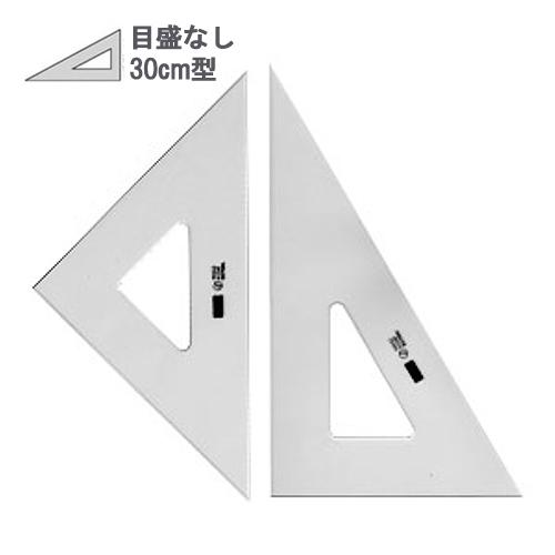 ウチダ 三角定規30cm型[目盛なし](1-809-3020)