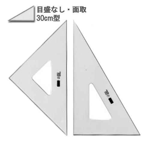 ウチダ 三角定規30cm型[面取・目盛なし](1-809-3021)