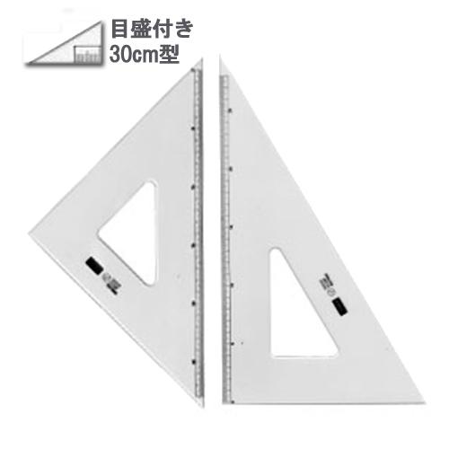ウチダ 三角定規30cm型[目盛付](1-809-3002)