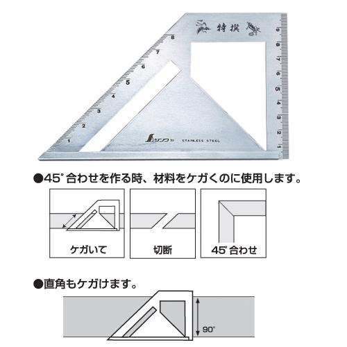 シンワ 止型スコヤ[標準型](62081)