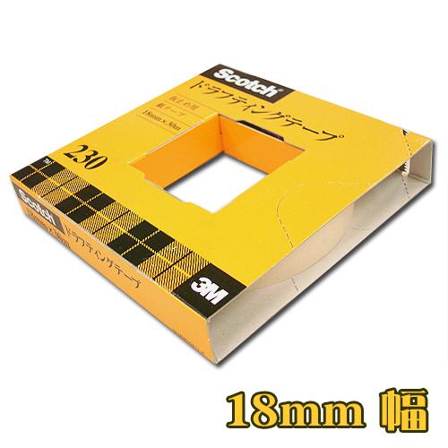 スコッチ ドラフティングテープ 18mmx30m(230-3-18)