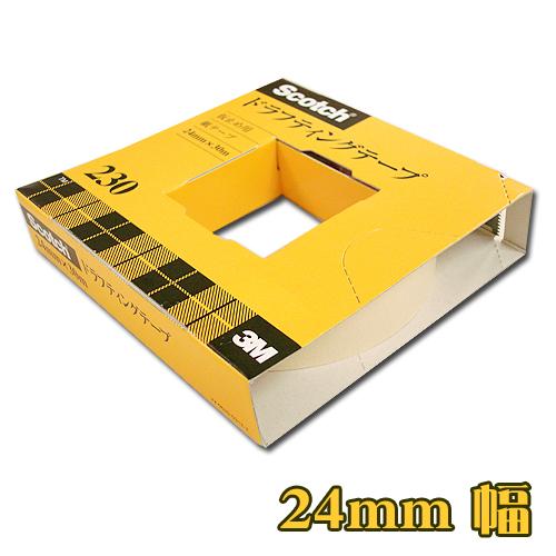 スコッチ ドラフティングテープ 24mmx30m(230-3-24)