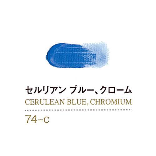 ゴールデンアクリリックス11ml 74セルリアンブルー、クローム