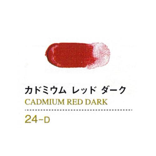 ゴールデンアクリリックス20ml 24カドミウムレッドダーク