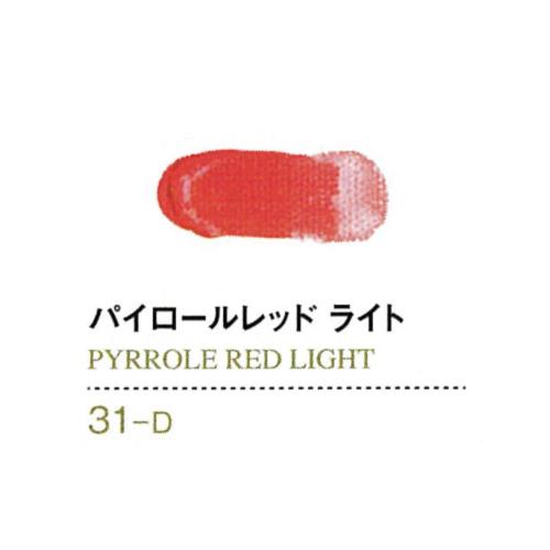 ゴールデンアクリリックス20ml 31パイロールレッドライト