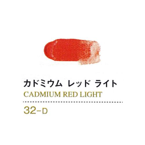 ゴールデンアクリリックス20ml 32カドミウムレッドライト