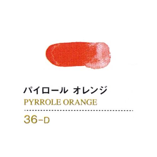 ゴールデンアクリリックス20ml 36パイロールオレンジ