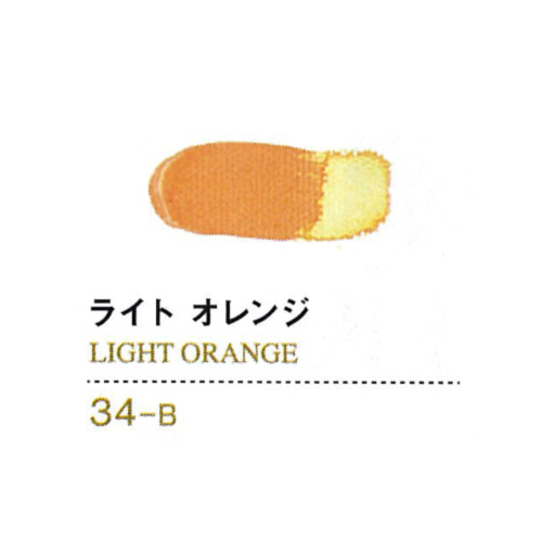 ゴールデンアクリリックス20ml 34ライトオレンジ