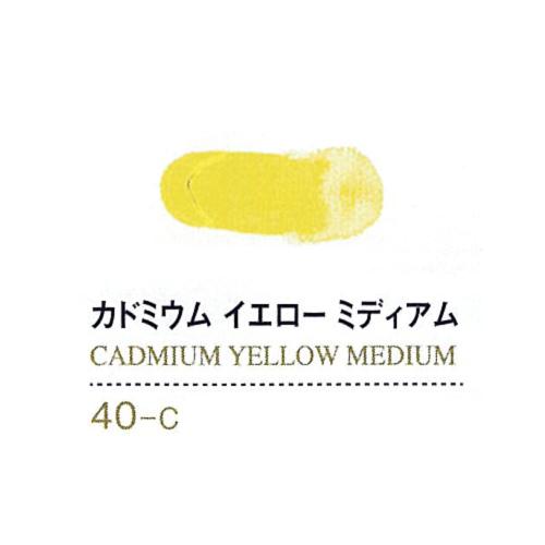 ゴールデンアクリリックス20ml 40カドミウムイエローミディアム