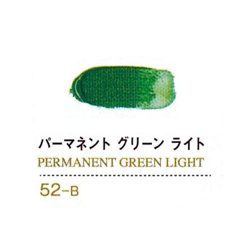 ゴールデンアクリリックス20ml 52パーマネントグリーンライト