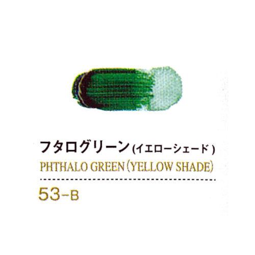 ゴールデンアクリリックス20ml 53フタログリーン(イエローシェード)
