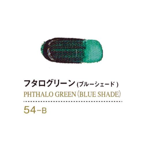 ゴールデンアクリリックス20ml 54フタログリーン(ブルーシェード)