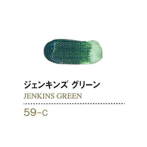 ゴールデンアクリリックス20ml 59ジェンキンズグリーン