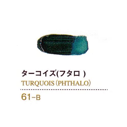 ゴールデンアクリリックス20ml 61ターコイズ(フタロ)