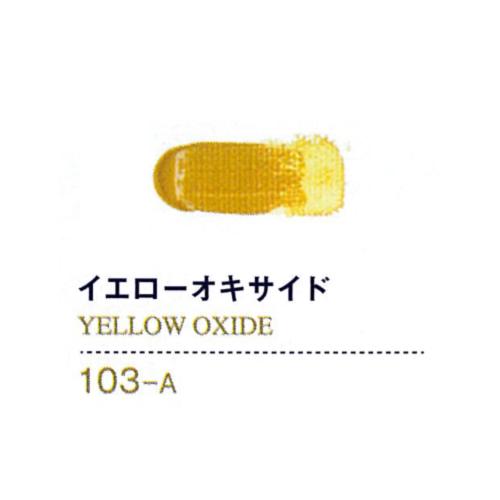 ゴールデンアクリリックス20ml 103イエローオキサイド