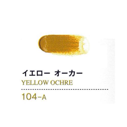 ゴールデンアクリリックス20ml 104イエローオーカー