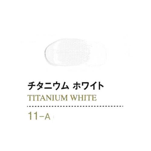 ゴールデンアクリリックス20ml 11チタニウムホワイト