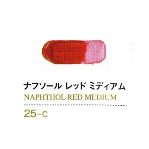 ゴールデンアクリリックス60ml 25ナフソールレッドミディアム
