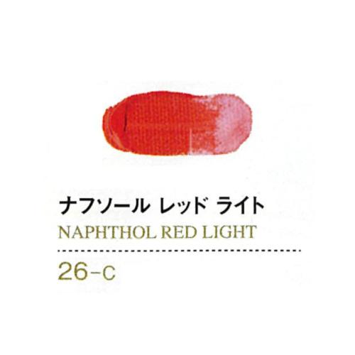 ゴールデンアクリリックス60ml 26ナフソールレッドライト