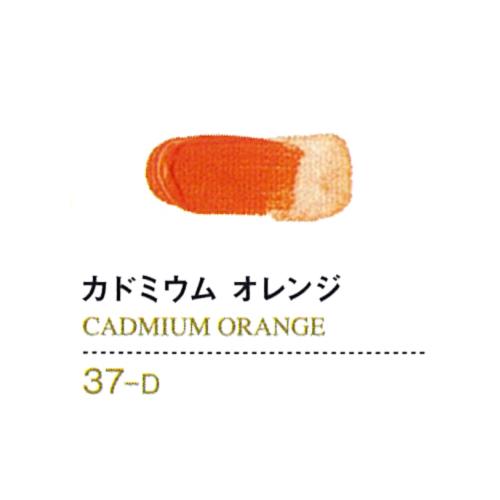 ゴールデンアクリリックス60ml 37カドミウムオレンジ