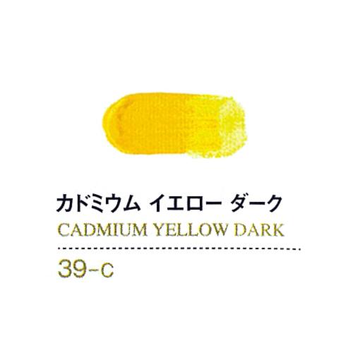 ゴールデンアクリリックス60ml 39カドミウムイエローダーク