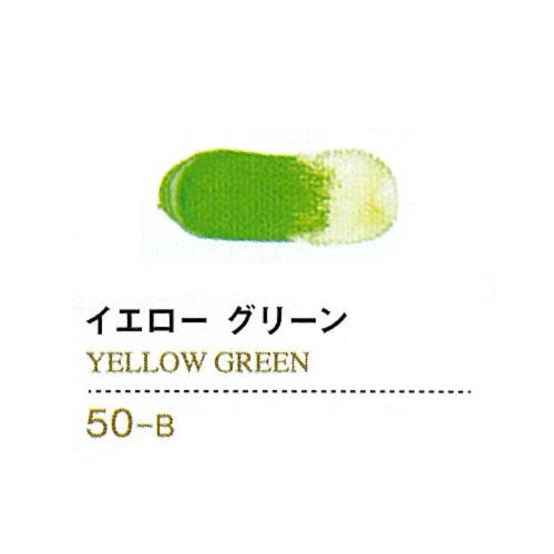 ゴールデンアクリリックス60ml 50イエローグリーン