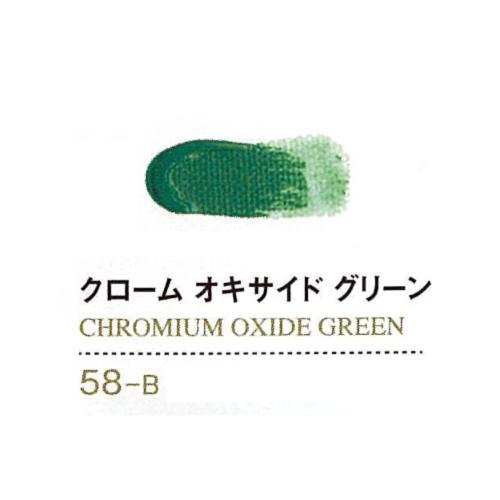 ゴールデンアクリリックス60ml 58クロームオキサイドグリーン
