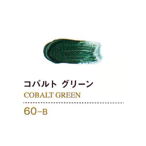ゴールデンアクリリックス60ml 60コバルトグリーン