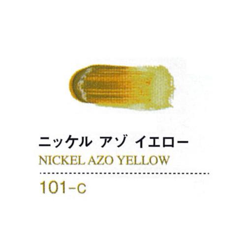 ゴールデンアクリリックス60ml 101ニッケルアゾイエロー