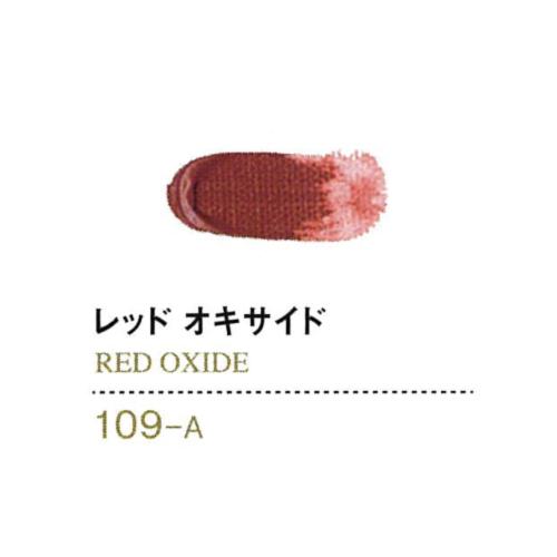 ゴールデンアクリリックス60ml 109レッドオキサイド