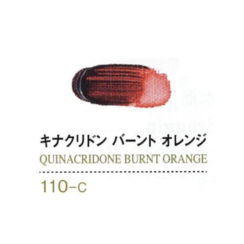 ゴールデンアクリリックス60ml 110キナクリドンバーントオレンジ