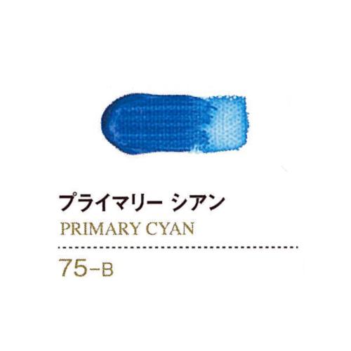 ゴールデンアクリリックス148ml 75プライマリーシアン