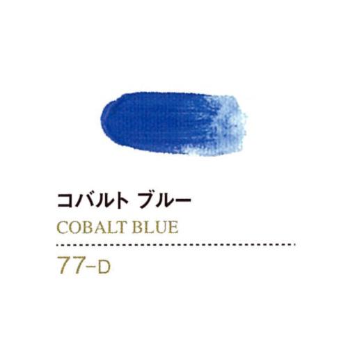 ゴールデンアクリリックス148ml 77コバルトブルー