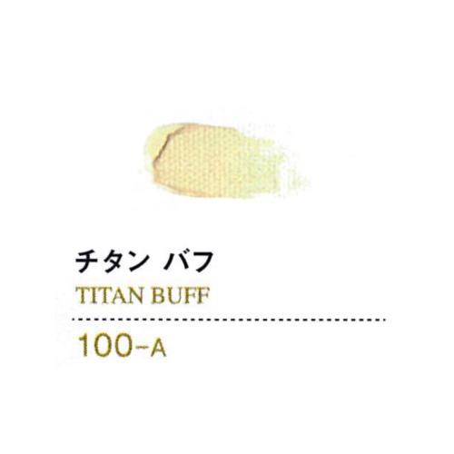 ゴールデンアクリリックス148ml 100チタンバフ
