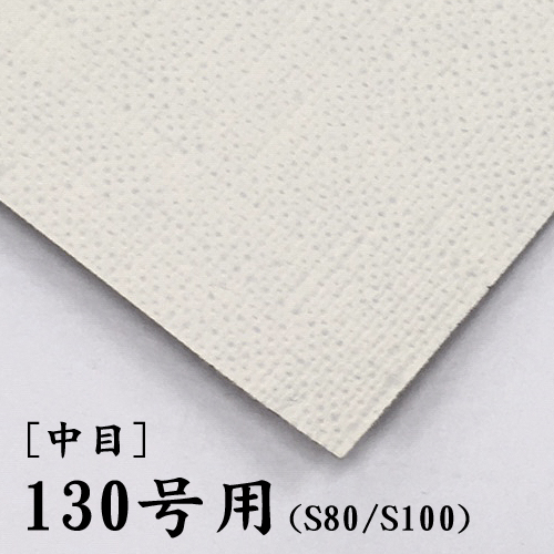 画布【中目】 130号(S100/S80用)