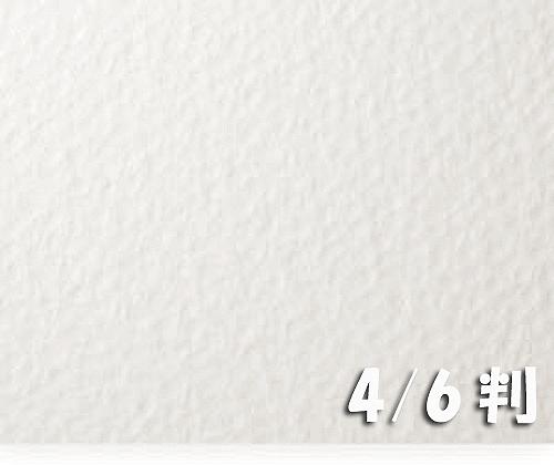 ランプライト水彩紙(300g)4/6判:5枚